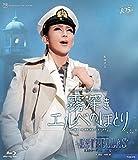 星組宝塚大劇場公演 Once upon a time in Takarazuka『霧深きエルベのほとり』スーパー・レビュー『ESTRELLAS ~星たち~』 [Blu-ray]