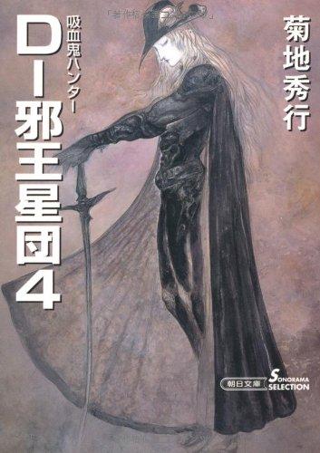 Dー邪王星団 4 (朝日文庫 き 18-23 ソノラマセレクション 吸血鬼ハンター 12)の詳細を見る