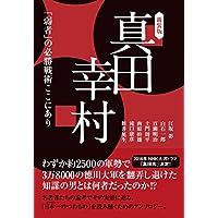 新装版 真田幸村―「弱者」の必勝戦術ここにあり
