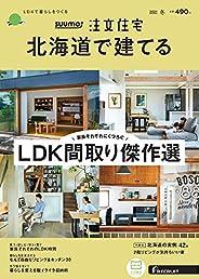 「北海道」 SUUMO 注文住宅 北海道で建てる 2021 冬号