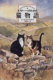 ドクター・ヘリオットの猫物語 画像