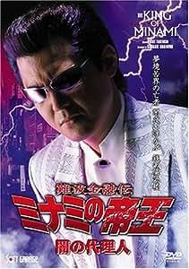 難波金融伝 ミナミの帝王(52)闇の代理人 [DVD]