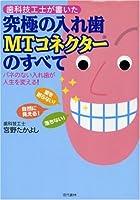 歯科技工士が書いた究極の入れ歯MTネコクターのすべて―バネのない入れ歯が人生を変える!