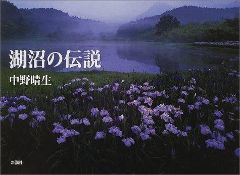 湖沼の伝説の詳細を見る