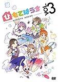 ひもてはうす Vol.3【初回生産限定】[DVD]