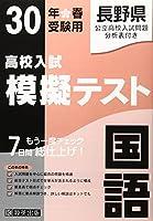 高校入試模擬テスト国語長野県平成30年春受験用