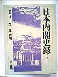 日本内閣史録 2
