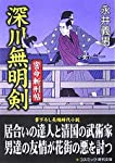深川無明剣―密命斬刑帖 (コスミック・時代文庫)