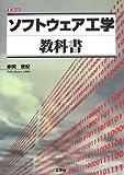 ソフトウェア工学教科書 (I・O BOOKS)
