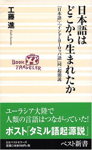 日本語はどこから生まれたか―「日本語」・「インド=ヨーロッパ語」同一起源説