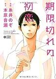期限切れの初恋 (シトロンコミックス) (CITRON COMICS)