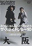 ザ・スライドショー10 Rock'n Roll Sliders JAPAN TOUR 2007 大阪公演 [DVD]