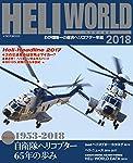 ヘリワールド2018 (イカロス・ムック)