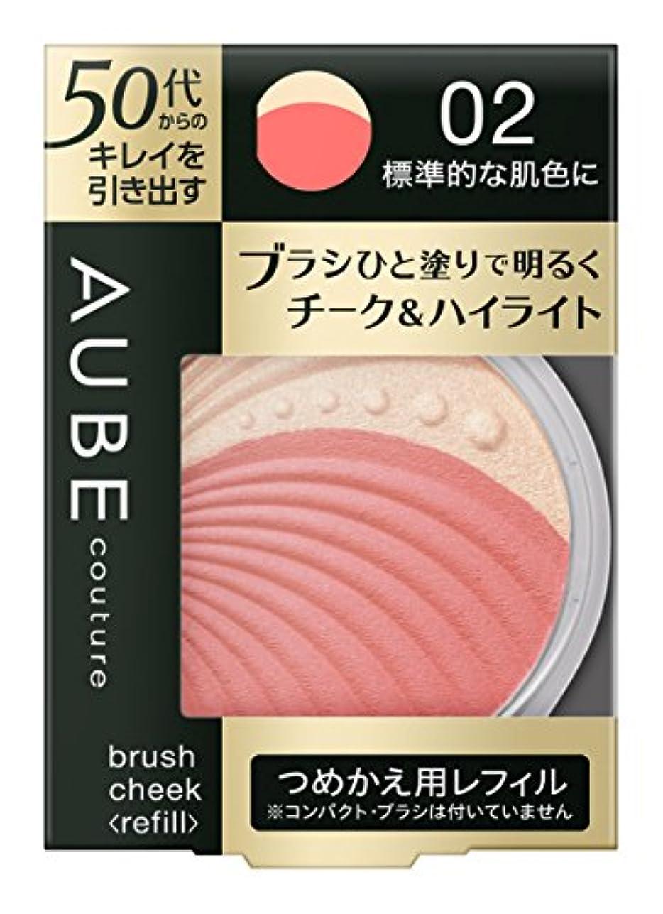 ビュッフェ放散するオーストラリアソフィーナ オーブ ブラシチーク レフィル 02 標準的な肌色に