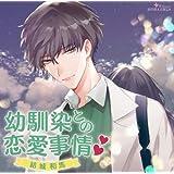 幼馴染との恋愛事情 結城和馬【共通特典:ドラマCD付き】