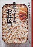 粗食のすすめ お弁当レシピ 画像