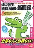 畑中敦子の資料解釈の最前線! (公務員試験・専任講師シリーズ)