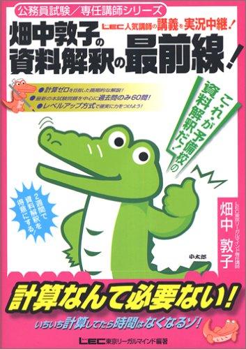 畑中敦子の資料解釈の最前線! (公務員試験・専任講師シリーズ)の詳細を見る
