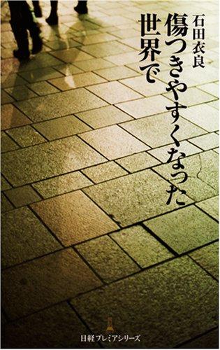 傷つきやすくなった世界で (日経プレミアシリーズ 2)の詳細を見る