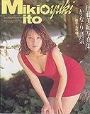 か・な・り・誘気―伊藤美紀写真集