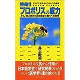 特効!!プロポリスの威力―がん・成人病から花粉症まで驚くべき効果 ミツバチが作るもうひとつの食薬
