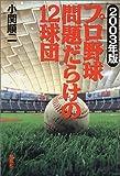 プロ野球 問題だらけの12球団〈2003年版〉
