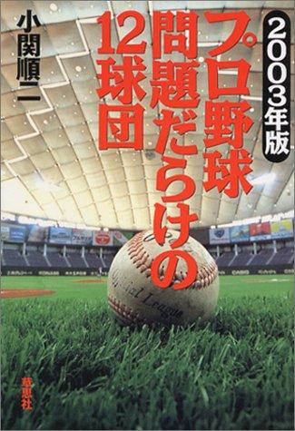 プロ野球 問題だらけの12球団〈2003年版〉の詳細を見る