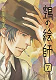 鵺の絵師 コミック 1-7巻セット