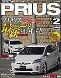 トヨタプリウス 2 (NEWS mook RVドレスアップガイドシリーズ Vol. 88)