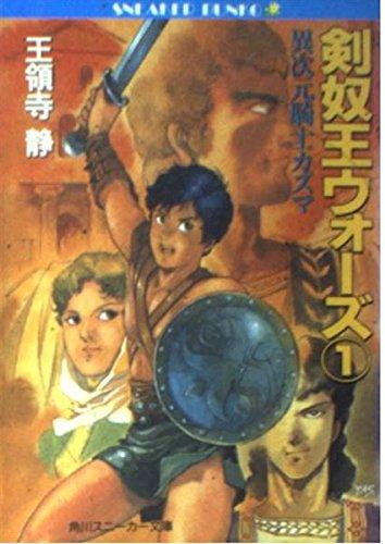 剣奴王ウォーズ―異次元騎士カズマ〈1〉 (角川文庫―スニーカー文庫)の詳細を見る