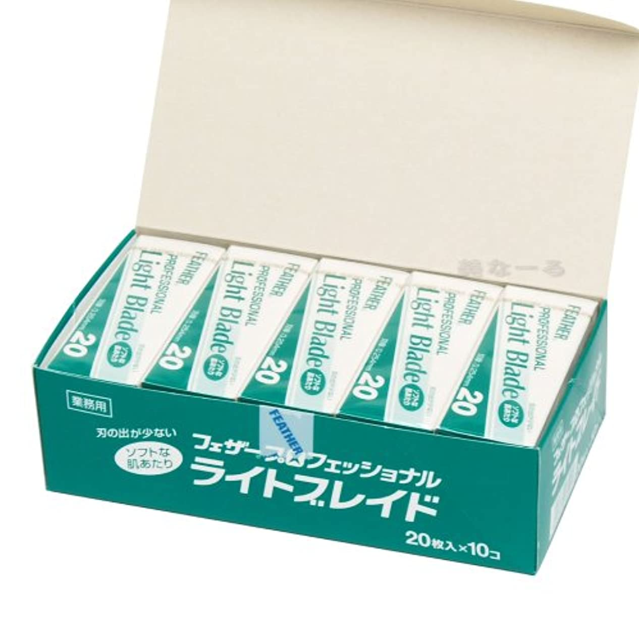 宿題歯科のバージンフェザープロフェッショナルブレイド ライトブレイド 20枚入 (刃厚0.254mm)×10個