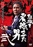 組織を震撼させた男 弐[DVD]