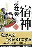 宿神 第二巻 (朝日文庫) 画像