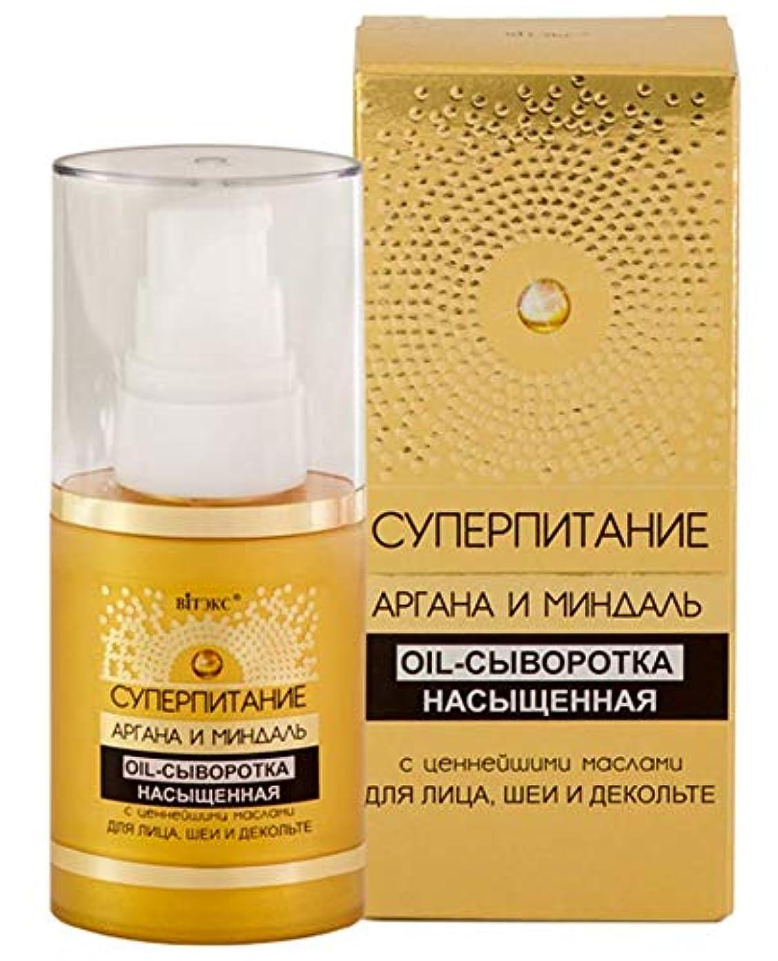 上昇セクタ試みるBielita & Vitex | SUPER POWER LINE | OIL Serum saturated face, neck and decollete | ARGAN | ALMOND | 30 ml