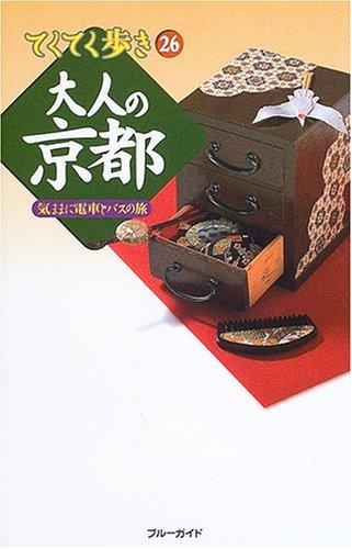 大人の京都 (ブルーガイド—てくてく歩き)