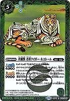 バトルスピリッツ/神煌臨編 第1章:創界神の鼓動/BS44-033 英雄獣 老将タイガー・ネストール R