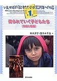 いま、地球の子どもたちは―2015年への伝言〈第1巻〉売られていく子どもたち(貧困と飢餓)