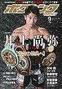 ボクシングマガジン 2018年 09 月号 雑誌