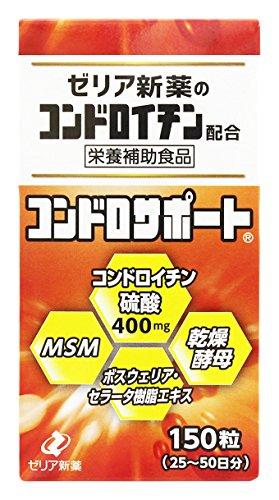 ゼリア新薬工業 コンドロサポート 150粒 B0734BM24Z 1枚目