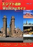 エジプト遺跡Walkingガイド Vol. 5 [単行本(ソフトカバー)] / 古代遺跡な旅デスク (編集); サイクルズ・カンパニー (刊)