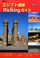 エジプト遺跡Walkingガイド Vol. 5
