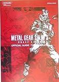 メタルギア・ソリッド3・スネークイーター・公式ガイド・ザ・コンプリート (KONAMI OFFICIAL BOOKS)
