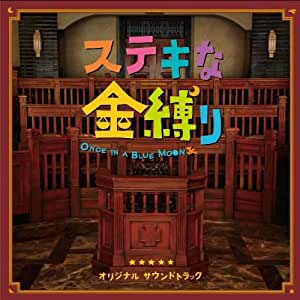「ステキな金縛り」オリジナル・サウンドトラック