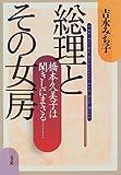 総理とその女房―橋本久美子は聞きしにまさる…