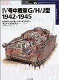 IV号中戦車G/H/J型―1942‐1945 (オスプレイ・ミリタリー・シリーズ―世界の戦車イラストレイテッド)