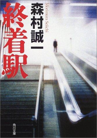 終着駅 (角川文庫)の詳細を見る
