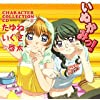 いぬかみっ!キャラクターコレクションCD(5)たゆね・いぐさ&啓太