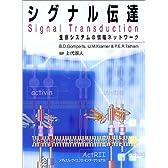 シグナル伝達―生命システムの情報ネットワーク