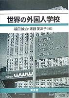 世界の外国人学校