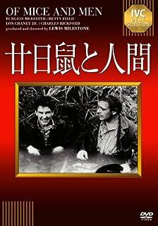 廿日鼠と人間(1939)
